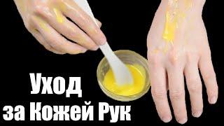 Уход за руками в ХОЛОДНОЕ Время Года Бархатистые ручки в домашних условиях