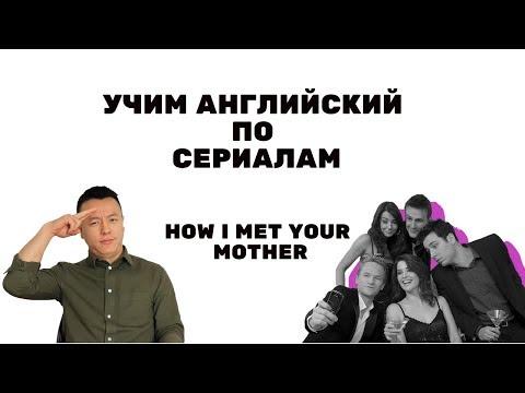 Учим английский по сериалу HOW I MET YOUR MOTHER| Разбор серии