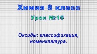 Химия 8 класс (Урок№15 - Оксиды: классификация, номенклатура.)
