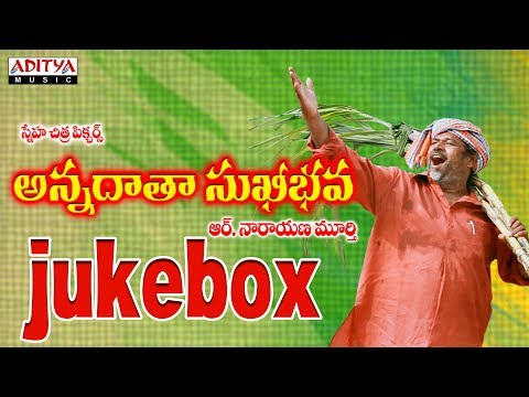 Annadata Sukhibhava Full Songs Jukebox || R.Narayana Murthy