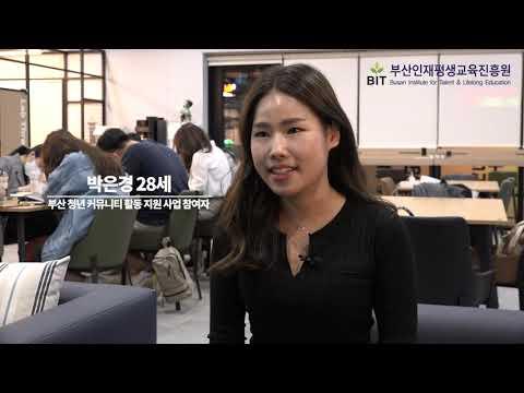 부산인재평생교육진흥원 홍보영상(청년지원 영역 홍보 영상)
