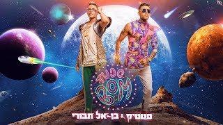 اغاني عبري 2017 أغنية إسرائيلي | Israeli Hebrew Music - Static & Ben El Tavori - Tudo Bom | ENG SUB