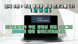 비디오코치 8편 - 무료 동영상 편집 프로그램 '…