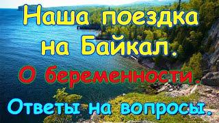 Стрим. Поездка на Байкал. О беременности. Вопросы-ответы. (06.20г.) Семья Бровченко.