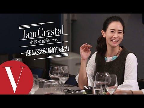李晶晶陪你一同感受私廚的魅力︱#11 Amazing by Jing Jing