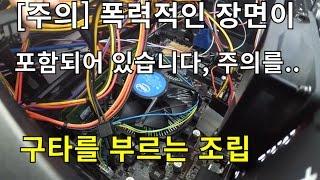 DIY 조립으로 메인보드 태워먹기?? 구타주의 영상입니다.(*^ω^)
