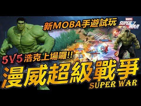 【MARVEL:SUPER WAR漫威超級之戰】漫威超級戰爭-綠巨人浩克篇(坦克角色)(新MOBA手遊試玩) - YouTube