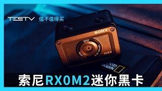 索尼RX0 ii迷你黑卡2代相机值不值得买【值不值 得买第346期】