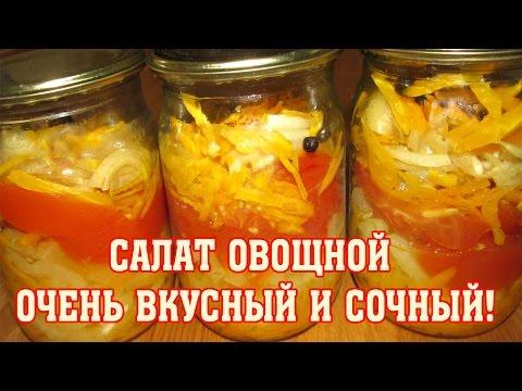 Рецепт Салат овощной на зиму.  Сочный и вкусный
