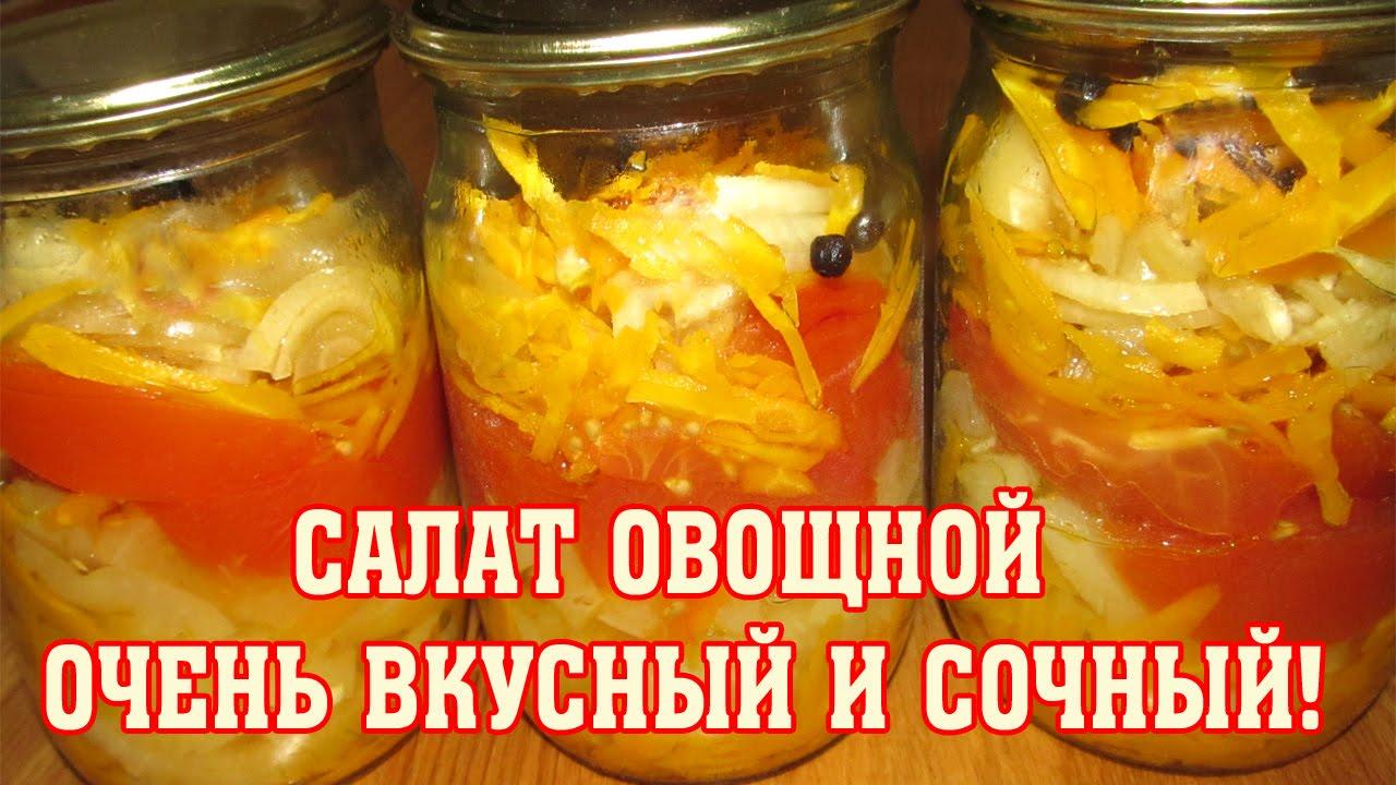 Вкусные салаты из овощей на зиму