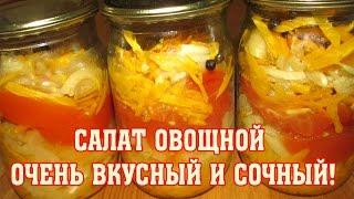 Салат овощной на зиму.  Сочный и вкусный!
