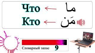 Арабский Язык, Основные фразы при выезде за границу