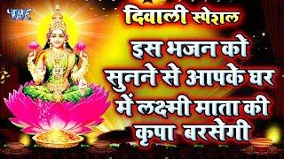 इस भजन को सुनने से आपके घर में लक्ष्मी माता की कृपा बरसेगी | Diwali Special Video Song