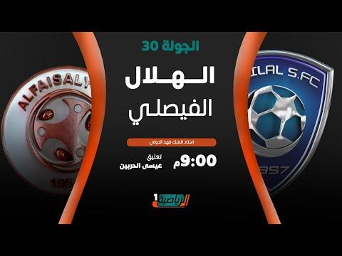 مباشر القناة الرياضية السعودية | الهلال VS الفيصلي (الجولة الـ30)