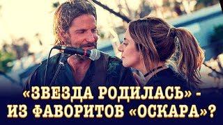 "Брэдли Купер про фильм ""Звезда родилась"""