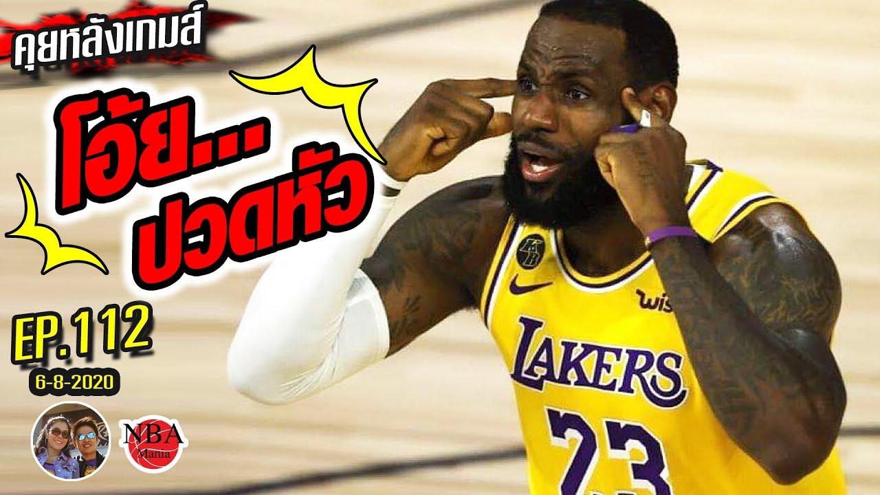 คุยหลังเกมส์ EP112: ฟอร์ม Lakers แบบนี้ LeBron บอกปวดหัว!!