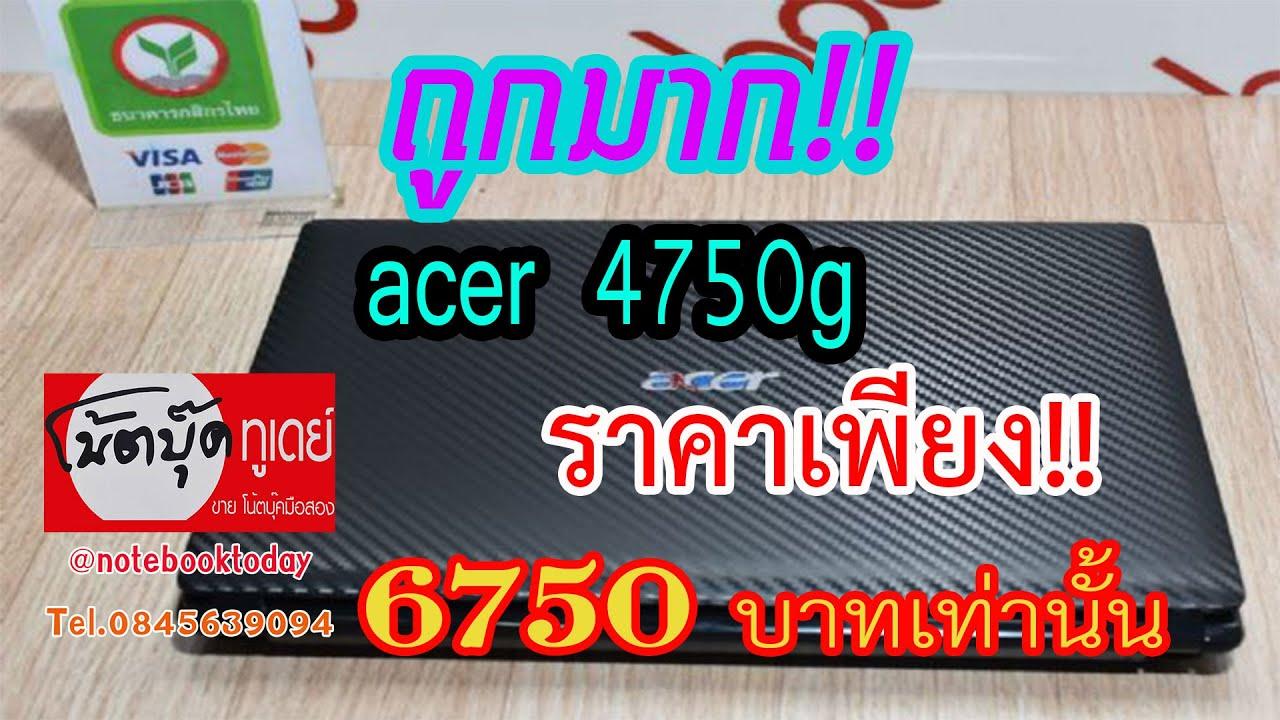 #โน๊ตบุ๊คมือสอง acer 4750g Core I5 เจน2 การ์ดจอแยก GF540M 1g