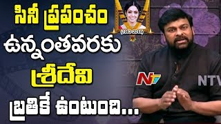 Chiranjeevi Shares His Unforgettable Journey with Legendary Actress Sridevi || NTV
