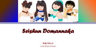 青春ど真ん中/Seishun Domannaka/In the Midst of Youth Haruka has alr...