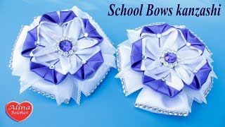 Школьные Банты Канзаши 3. Мастер класс / School Bows kanzashi. DIY