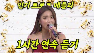 인기 절정 트로트 메들리 1시간 연속 듣기 #홍자 #홍…