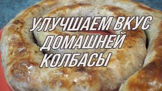 Как со вкусом поджарить домашнюю колбасу с рынка