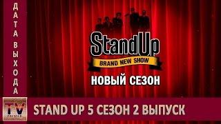 Stand Up 5 сезон 2 выпуск анонс (дата выхода)