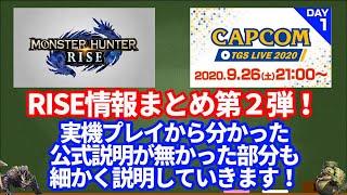 【MH:RISE】情報第2弾!初の実機プレイから分かった!体力・翔蟲・ダメージ仕様まとめ!