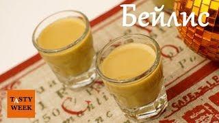 Готовим ликер БЕЙЛИС дома (новогодний рецепт)(Ликер Бейлис от tastyweek: • 300 мл коньяка • 300 мл десятипроцентных сливок • 1 стакан сахара • 1 пакетик ванильно..., 2013-12-29T17:40:12.000Z)
