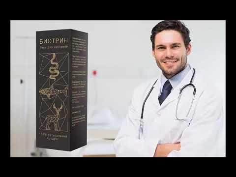 Биотрин гель для суставов.  Лучшее решение от боли в суставах