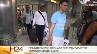 Обманутых российских туристов будут эвакуировать самолетами МЧС(, 2014-08-06T12:42:43.000Z)