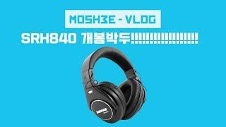 ( 모쉬 vlog ) 헤드폰을 구입하였사옵니다 박스 같이 풀어봐요우리... (SRH840, SHURE SRH840, DJ MOSHEE ,모쉬댄스뮤직)