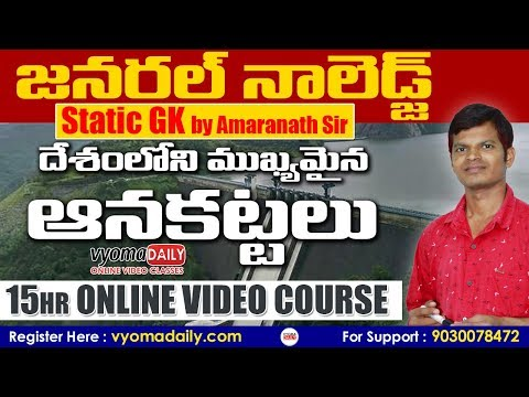 General Knowledge Online Classes By AMR Sir | Mukyamaina Anakattalu | Vyoma Daily Online Classes