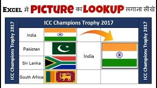 How to create a picture lookup in excel hindi