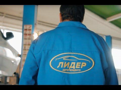 Автосервис «Лидер» на Менделеева в Калининграде
