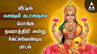 Vanthal Mahalakshmiye | Navarathiri Special | Lakshmi Song | Abirami Recording