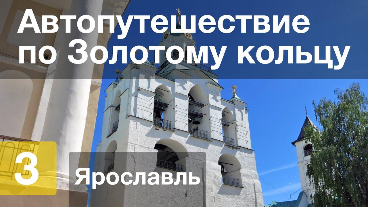 После раннего заселения в отель Спасо-Преображенский монастырь сразу    Ярославские Путешествия Туристическое Агентство