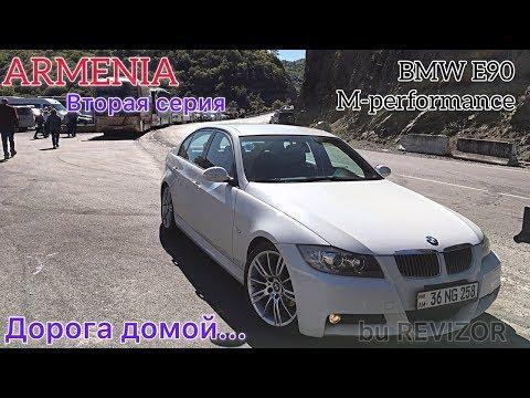 СТРАШНЫЕ ДТП | ПЕРЕГОН авто из Армении | ROAD TO HOME