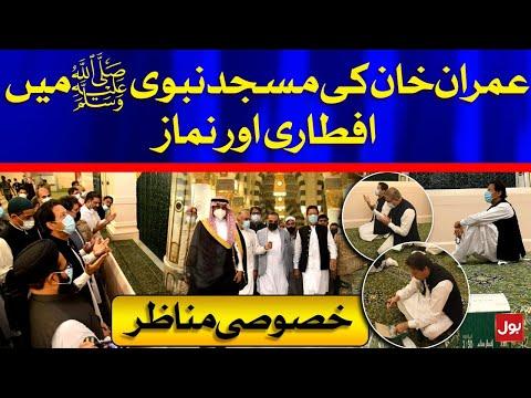 Exclusive Video - PM Imran Khan Iftar and Namaz at Masjid-e-Nabawi