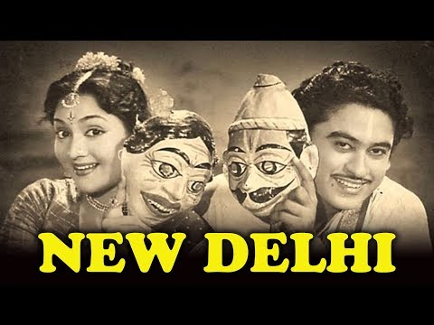 नई दिल्ली | New Delhi (1956) | B&W Hindi Movie | Kishore Kumar | Vyjayanthimala | Jabeen Jalil