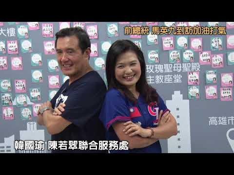 馬英九訪高雄市韓國瑜與陳若翠競選服務處