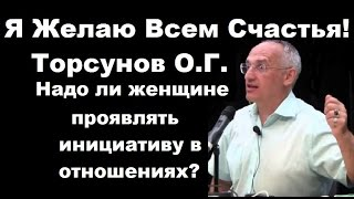 Торсунов О.Г. Надо ли женщине проявлять инициативу в отношениях. Киев 28.02.2013