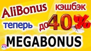 АЛИБОНУС СТАЛ МЕГАБОНУС/теперь 40% скидки в 50 крупных интернет магазинах