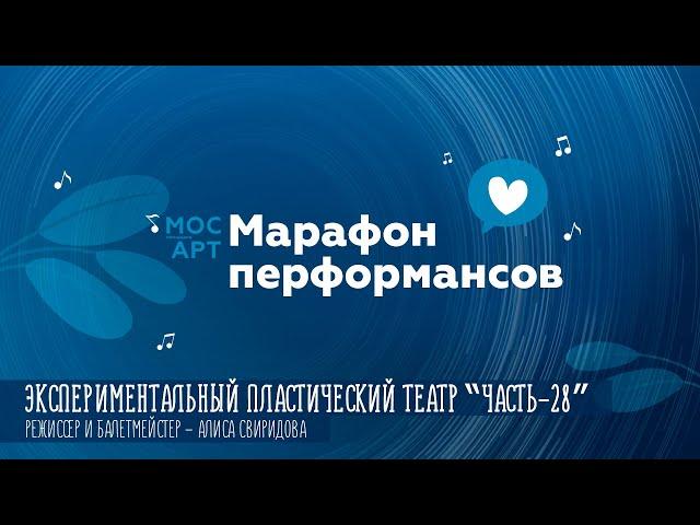«Марафон перформансов»: театр «Часть-28»