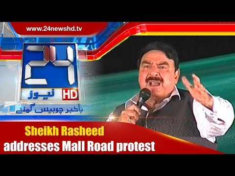 Sheikh Rasheed Speech In Mall Road Protest Lahore