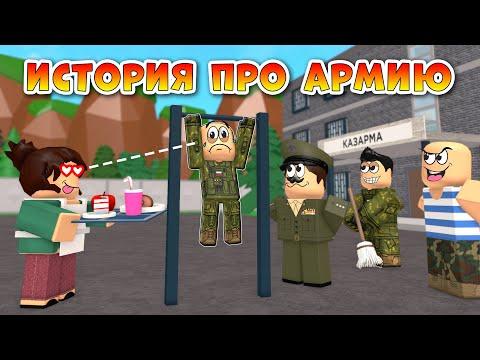 История про Армию в Роблокс (анимация)