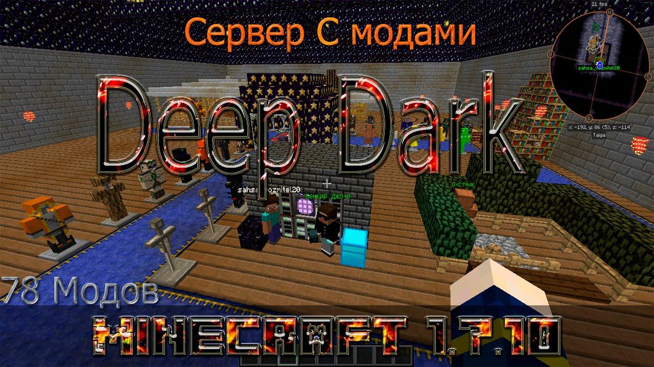 Мониторинг серверов Minecraft 1.7.10 ip, ип