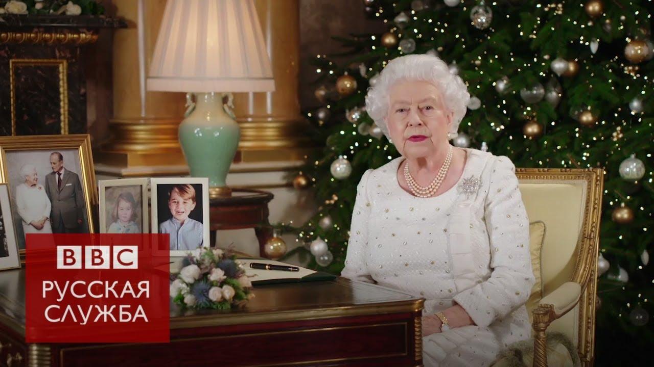 Королева елизавета 2 рождественское поздравление