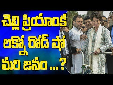 Priyanka Gandhi Lucknow Roadshow | Attended Rahul Gandhi | UP | BharatToday
