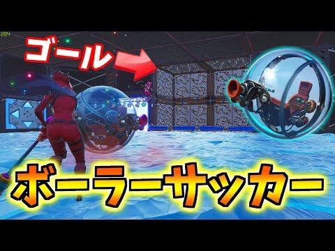 【フォートナイト】ザ・ボーラーをシュートしろ!!ボーラーサッカー!!【頭がおかしいピンクマとトリケラ】